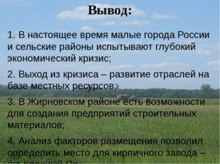Вывод: 1. В настоящее время малые города России и сельские районы испытывают