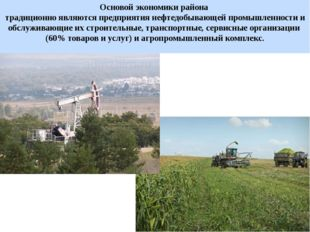 Основой экономики района традиционно являются предприятия нефтедобывающей про