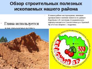 Обзор строительных полезных ископаемых нашего района Глина используется для п