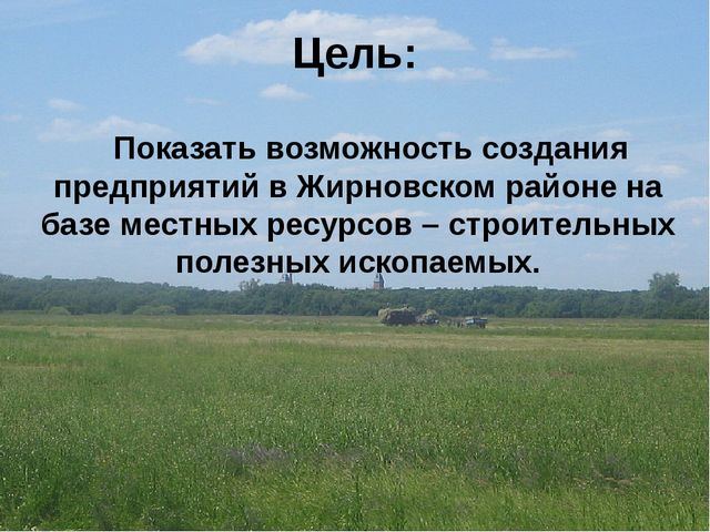 Цель: Показать возможность создания предприятий в Жирновском районе на базе м...