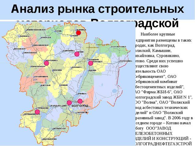 Анализ рынка строительных материалов Волгоградской области Наиболее крупные п...