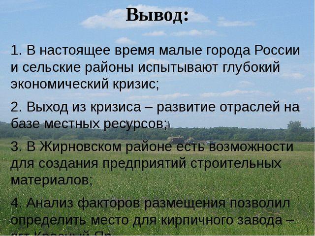 Вывод: 1. В настоящее время малые города России и сельские районы испытывают...