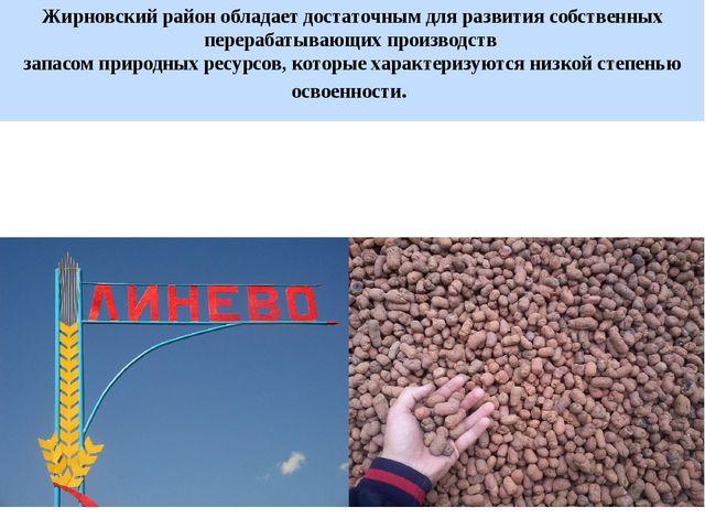 Жирновский район обладает достаточным для развития собственных перерабатывающ...
