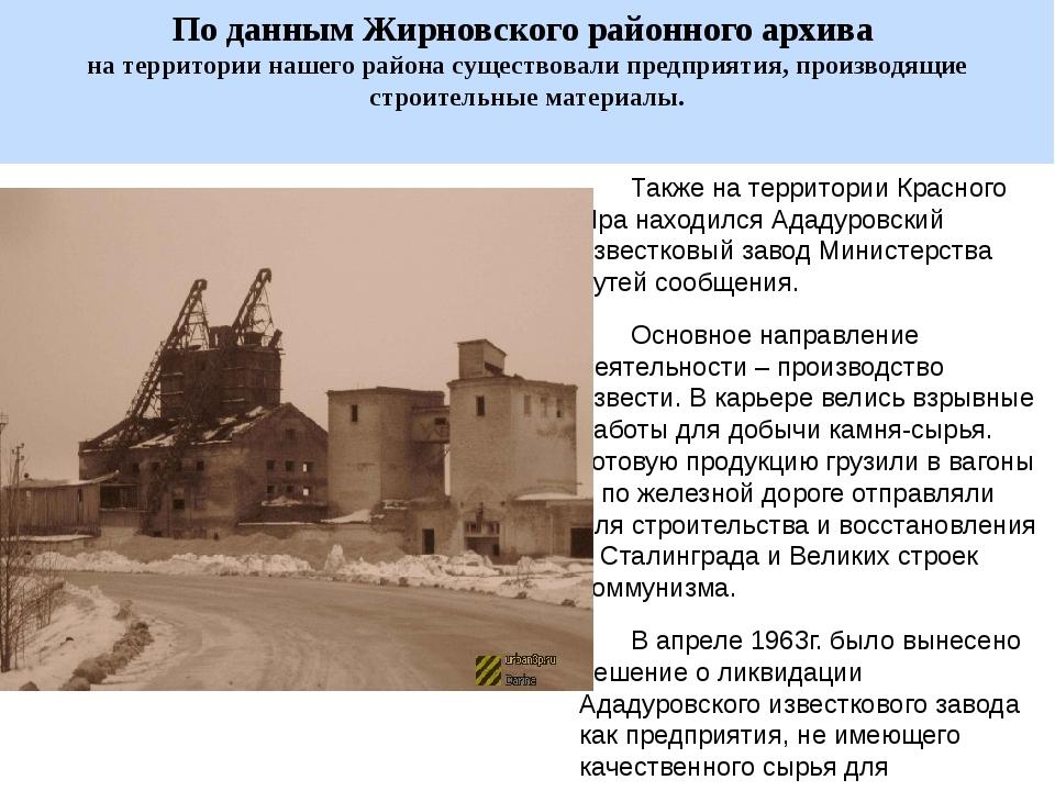 По данным Жирновского районного архива на территории нашего района существова...