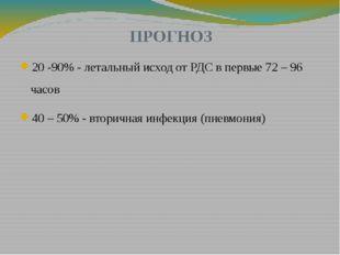 ПРОГНОЗ 20 -90% - летальный исход от РДС в первые 72 – 96 часов 40 – 50% - вт