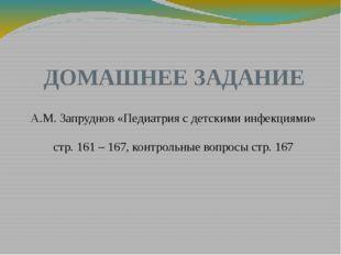 ДОМАШНЕЕ ЗАДАНИЕ А.М. Запруднов «Педиатрия с детскими инфекциями» стр. 161 –