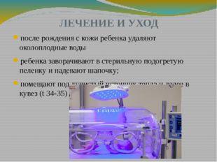 ЛЕЧЕНИЕ И УХОД после рождения с кожи ребенка удаляют околоплодные воды ребенк