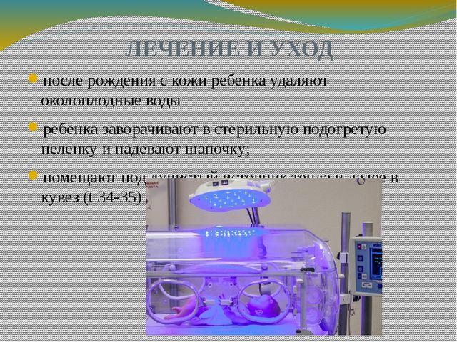 ЛЕЧЕНИЕ И УХОД после рождения с кожи ребенка удаляют околоплодные воды ребенк...