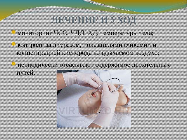 ЛЕЧЕНИЕ И УХОД мониторинг ЧСС, ЧДД, АД, температуры тела; контроль за диурезо...