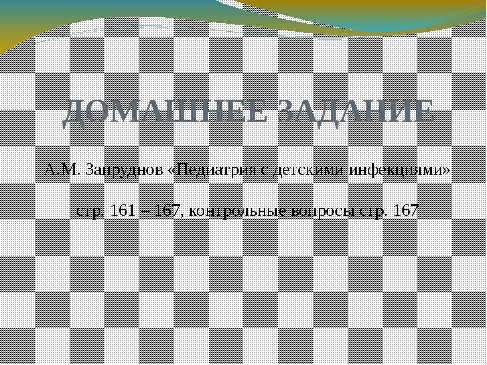 ДОМАШНЕЕ ЗАДАНИЕ А.М. Запруднов «Педиатрия с детскими инфекциями» стр. 161 –...