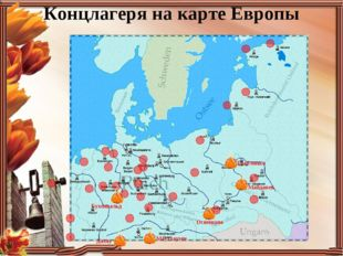 Концлагеря на карте Европы Треблинка Майданек Освенцим Маутхаузен Дахау Бухен