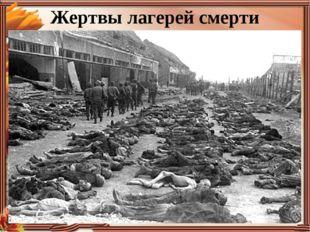 Жертвы лагерей смерти