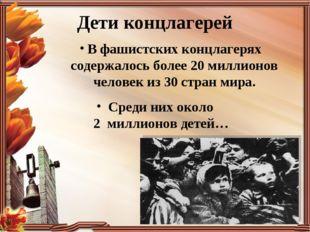 Дети концлагерей В фашистских концлагерях содержалось более 20 миллионов чело