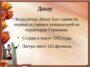 Дахау Концлагерь Дахау был одним из первых и главных концлагерей на территори