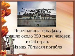 Через концлагерь Дахау прошло около 250 тысяч человек из 24 стран. Из них 70
