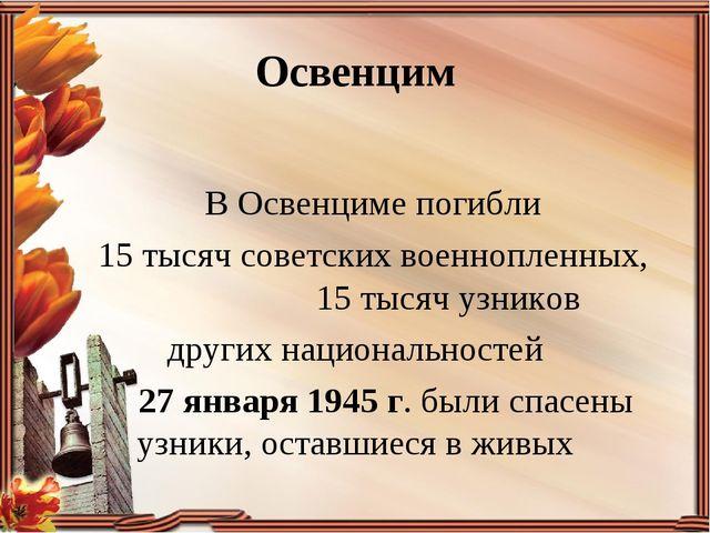 Освенцим В Освенциме погибли 15 тысяч советских военнопленных, 15 тысяч узник...