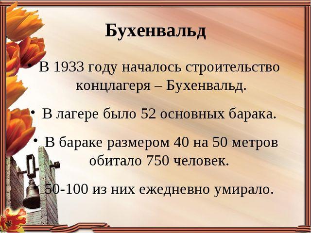 Бухенвальд В 1933 году началось строительство концлагеря – Бухенвальд. В лаге...