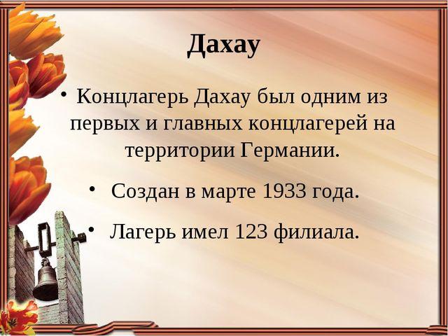 Дахау Концлагерь Дахау был одним из первых и главных концлагерей на территори...