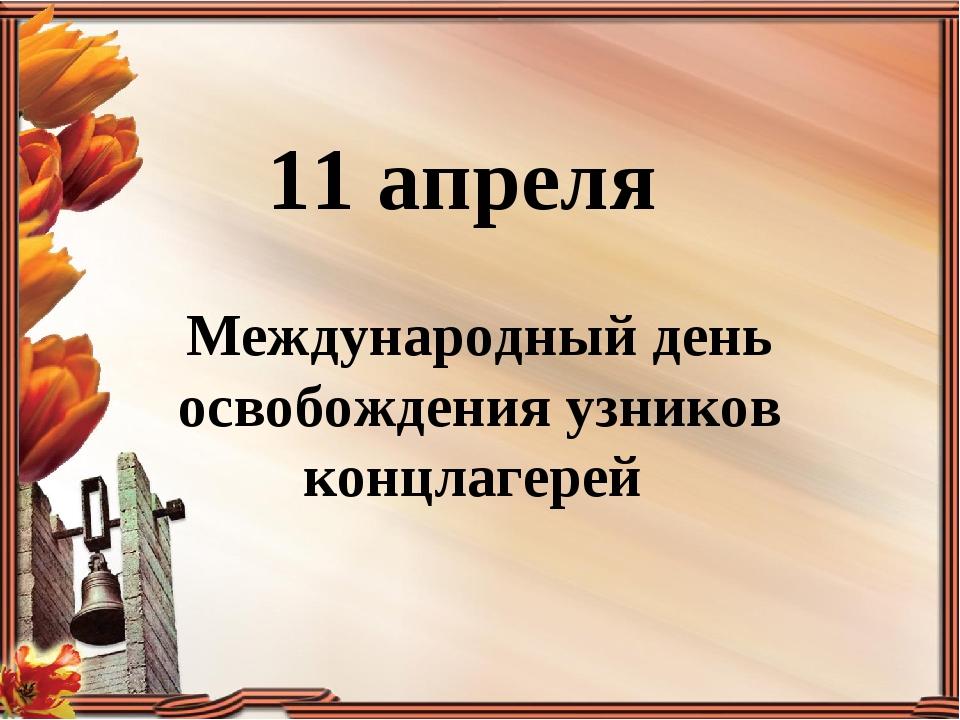 11 апреля Международный день освобождения узников концлагерей