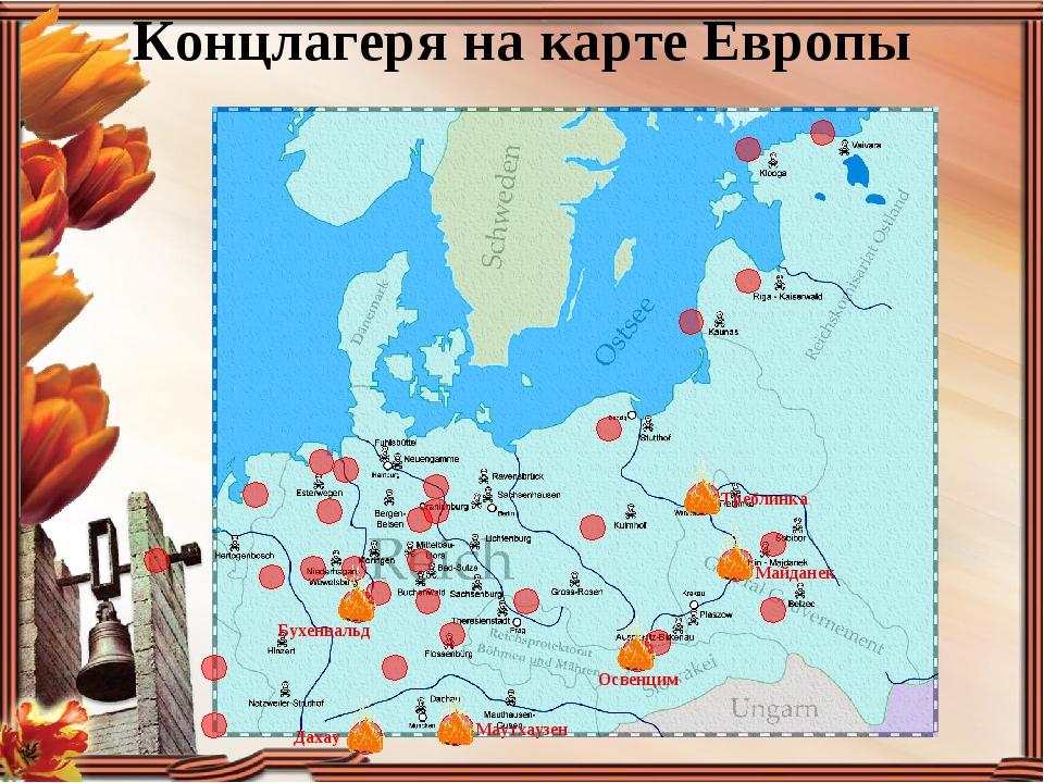 Концлагеря на карте Европы Треблинка Майданек Освенцим Маутхаузен Дахау Бухен...