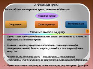 3. Функции крови Зная особенности строения крови, назовите её функции. Функц