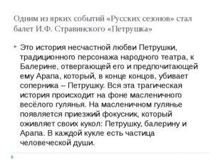 Одним из ярких событий «Русских сезонов» стал балет И.Ф. Стравинского «Петруш