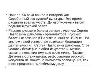 Начало ХХ века вошло в историю как Серебряный век русской культуры. Это время