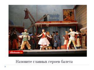 Назовите главных героев балета
