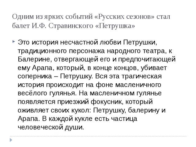 Одним из ярких событий «Русских сезонов» стал балет И.Ф. Стравинского «Петруш...