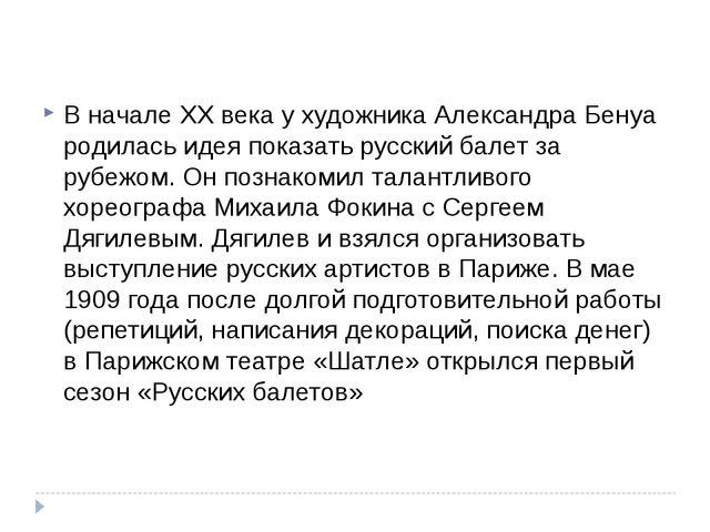 В начале XX века у художника Александра Бенуа родилась идея показать русский...