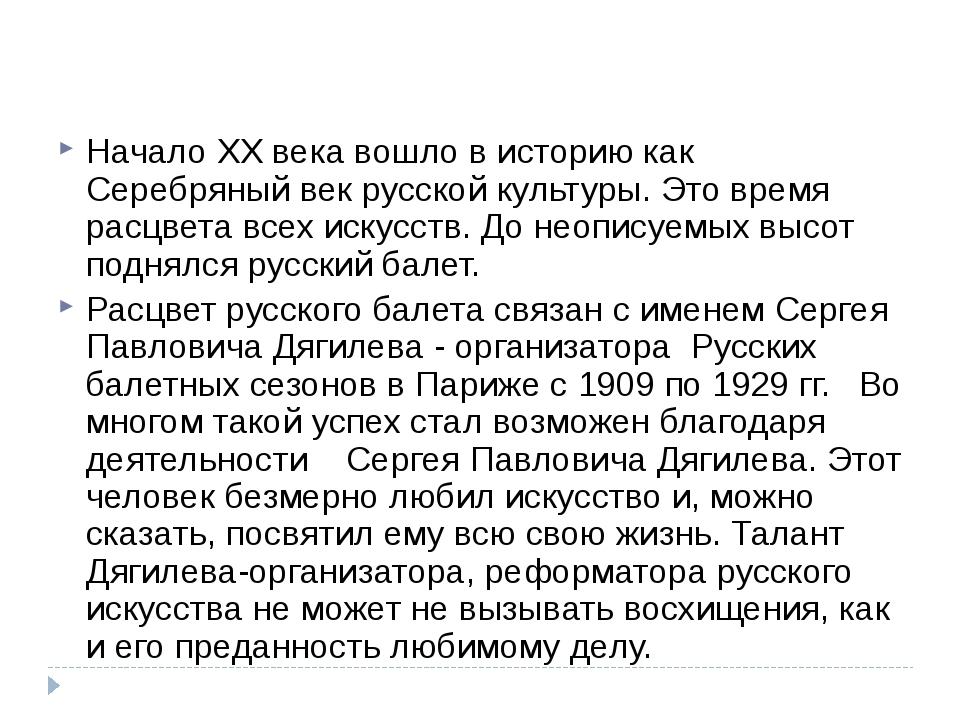 Начало ХХ века вошло в историю как Серебряный век русской культуры. Это время...