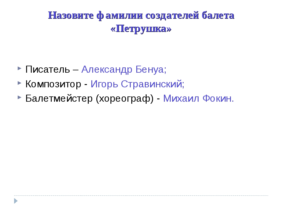 Назовите фамилии создателей балета «Петрушка» Писатель – Александр Бенуа; Ком...