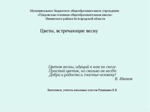 Муниципальное бюджетное общеобразовательное учреждение «Покровская основная о