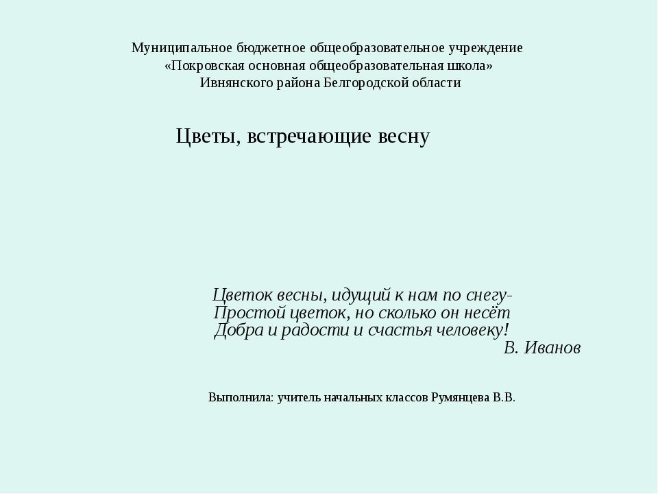 Муниципальное бюджетное общеобразовательное учреждение «Покровская основная о...