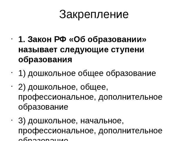 Закрепление 1. Закон РФ «Об образовании» называет следующие ступени образован...