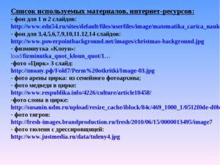 Список используемых материалов, интернет-ресурсов: фон для 1 и 2 слайдов: htt