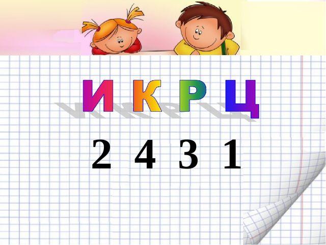 2 4 3 1