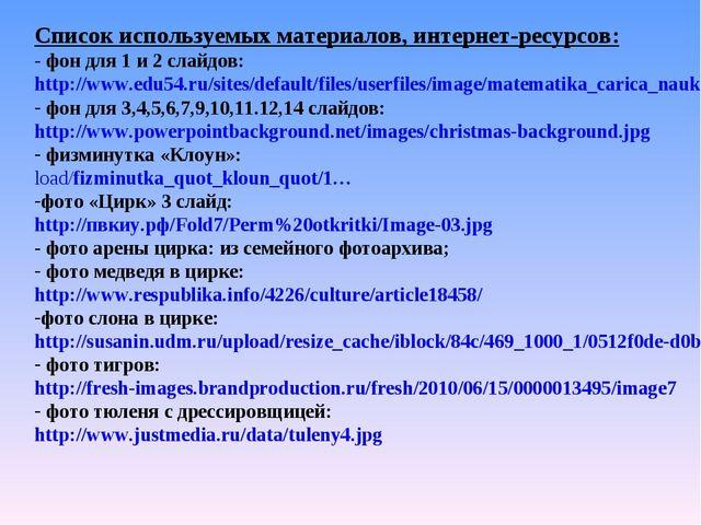 Список используемых материалов, интернет-ресурсов: фон для 1 и 2 слайдов: htt...
