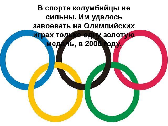 В спорте колумбийцы не сильны. Им удалось завоевать на Олимпийских играх толь...