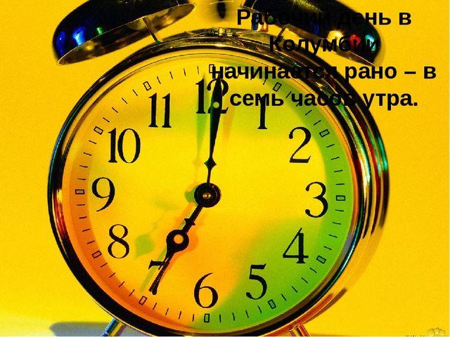 Рабочий день в Колумбии начинается рано – в семь часов утра.
