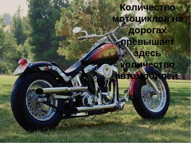 Количество мотоциклов на дорогах превышает здесь количество автомобилей.