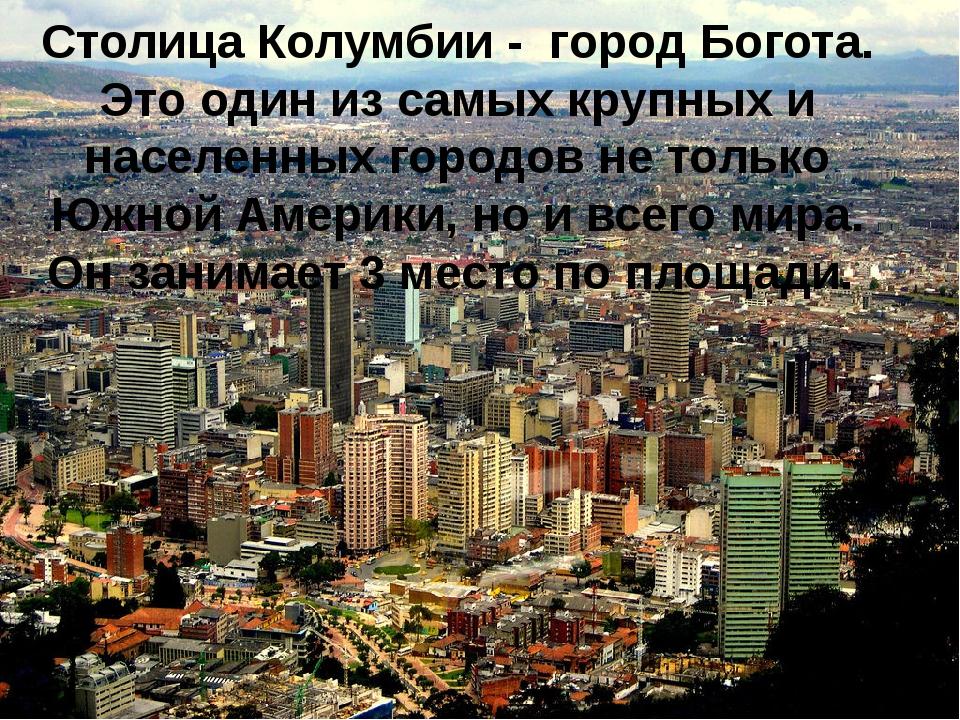Столица Колумбии - город Богота. Это один из самых крупных и населенных город...