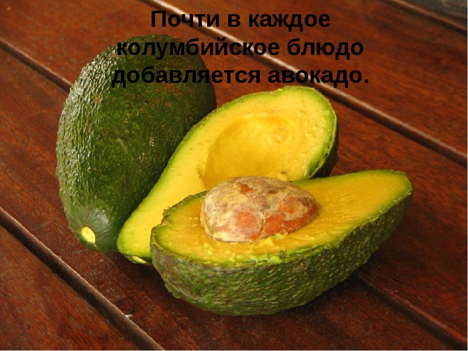 Почти в каждое колумбийское блюдо добавляется авокадо.