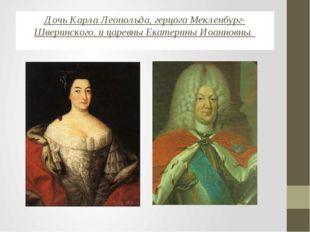 ДочьКарла Леопольда,герцогаМекленбург-Шверинского, и царевныЕкатерины Иоа