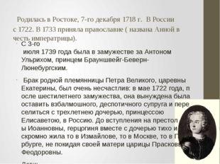 Родилась вРостоке,7-го декабря1718г. В России с1722. В 1733принялапр
