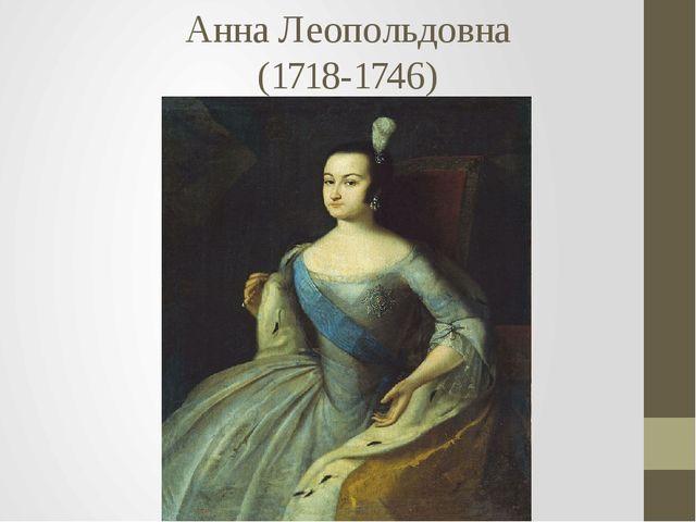 Анна Леопольдовна (1718-1746)