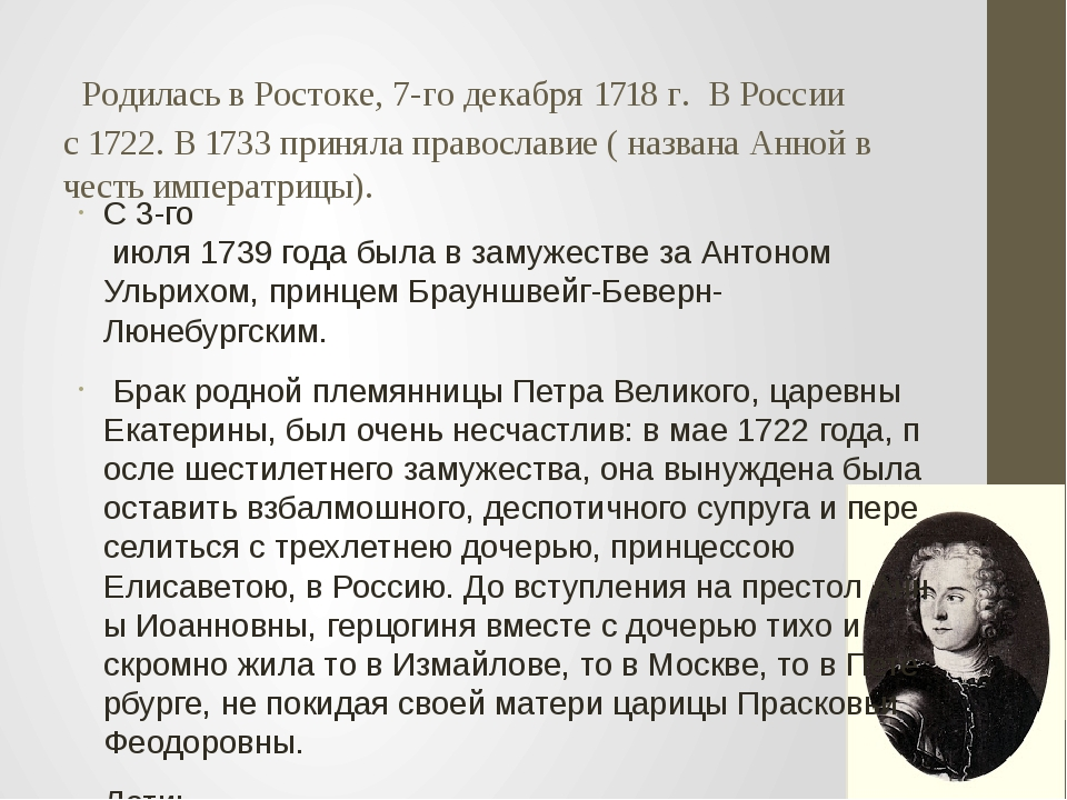 Родилась вРостоке,7-го декабря1718г. В России с1722. В 1733принялапр...