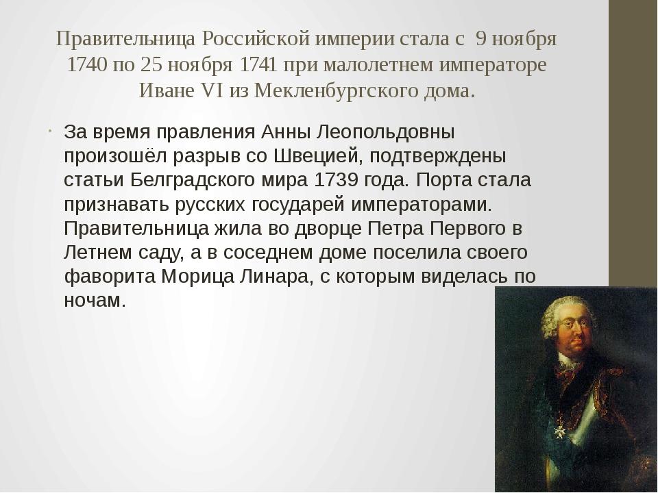 Правительница Российской империи стала с 9 ноября 1740 по 25 ноября 1741 при...