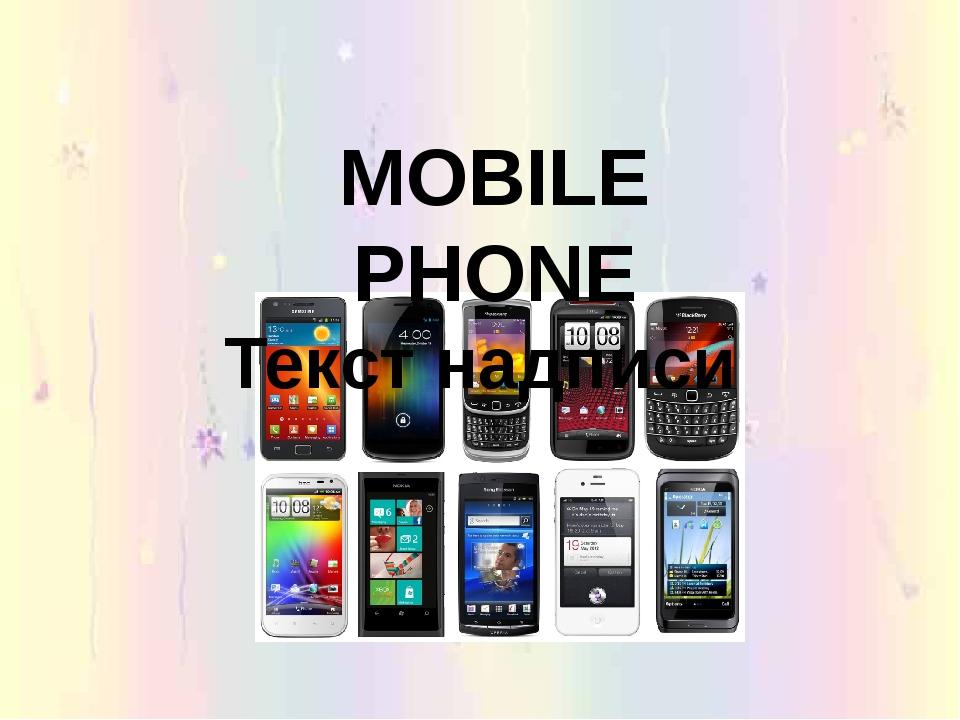 Текст надписи MOBILE PHONE