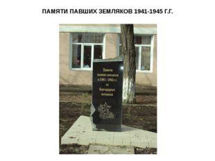 ПАМЯТИ ПАВШИХ ЗЕМЛЯКОВ 1941-1945 Г.Г.